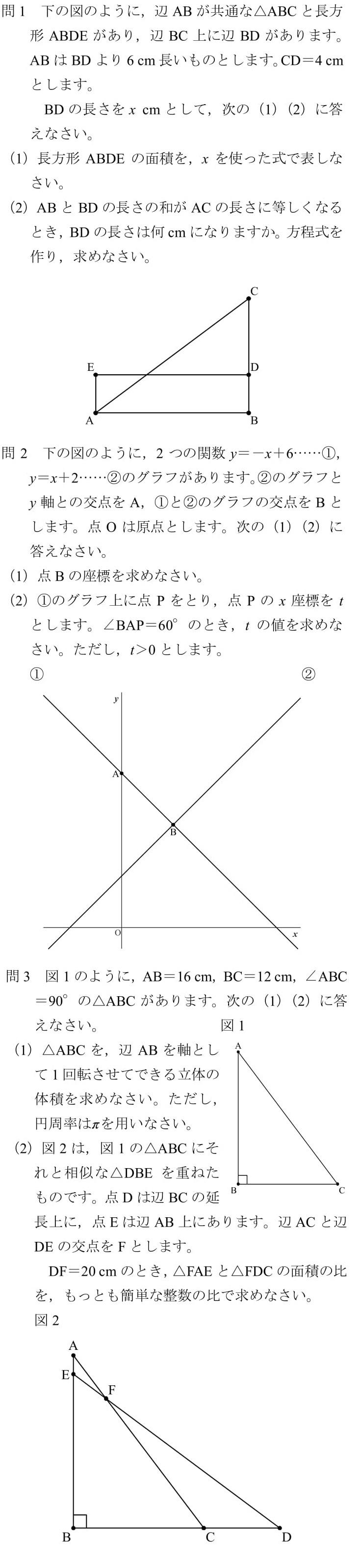 北海道 高校入試 数学 裁量問題 2013 解説