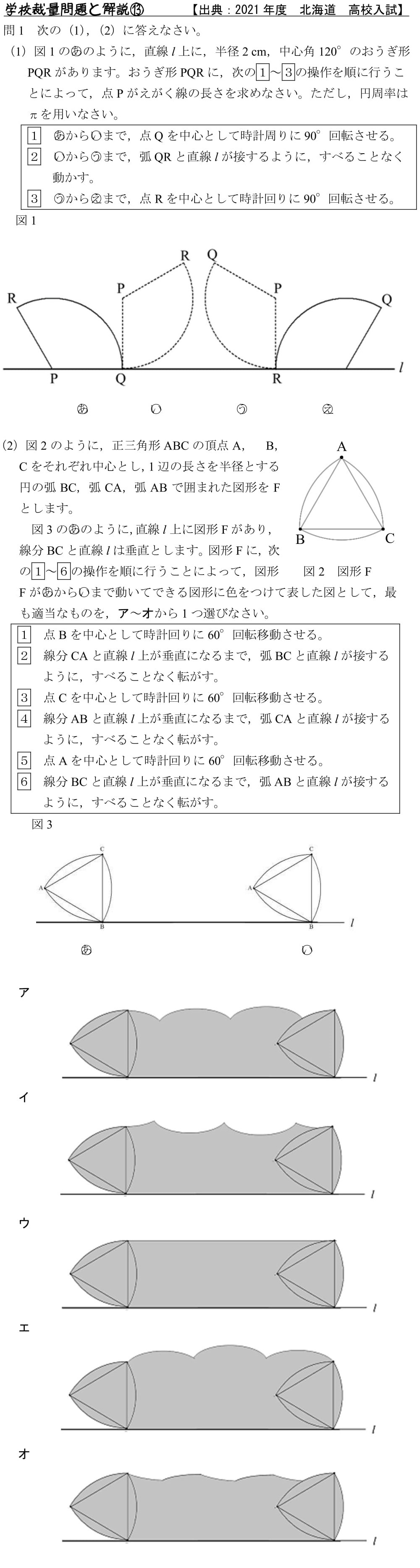 北海道 高校入試 裁量問題 解答 解説 解答速報 2021 数学 ルーローの三角形 難問