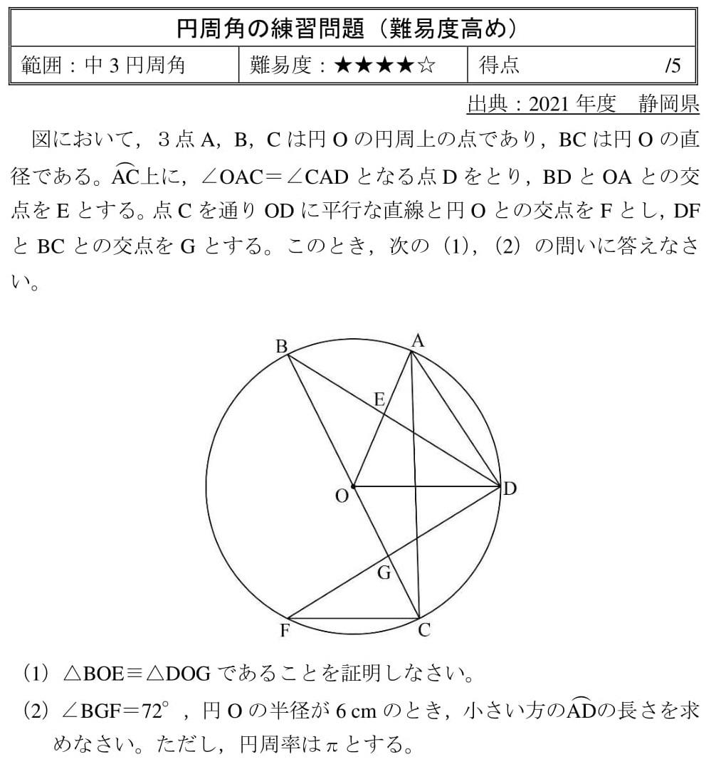 2021 静岡県 高校入試 数学 過去問 証明 円周角 良問 難問
