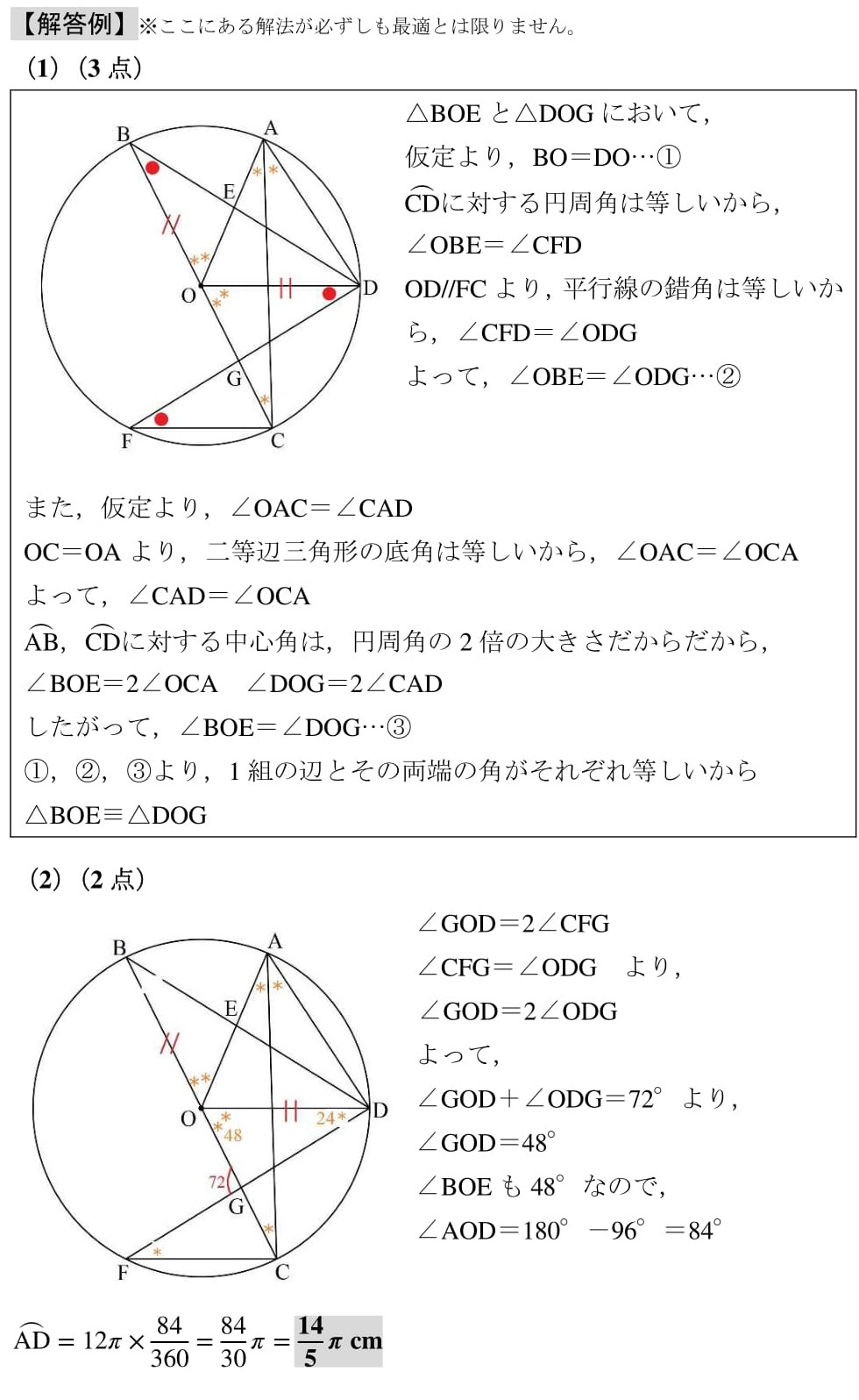 2021 静岡 高校入試 数学 過去問 解答速報 円周角 証明 良問 難問 中学数学 無料 プリント