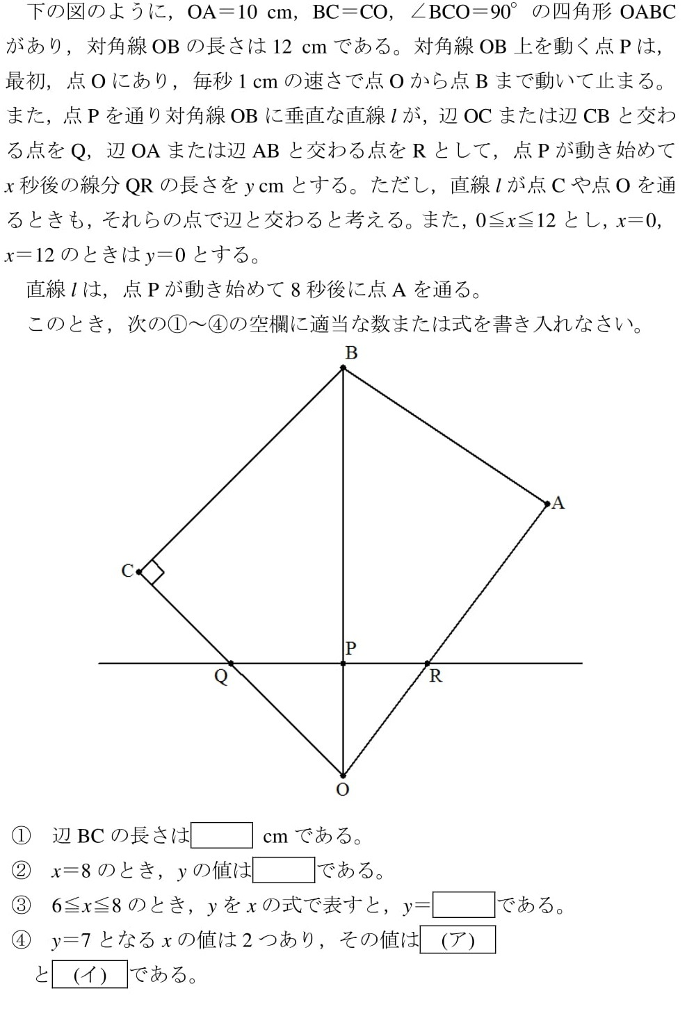 2006 岡山県 高校入試 過去問 数学 良問 難問 関数