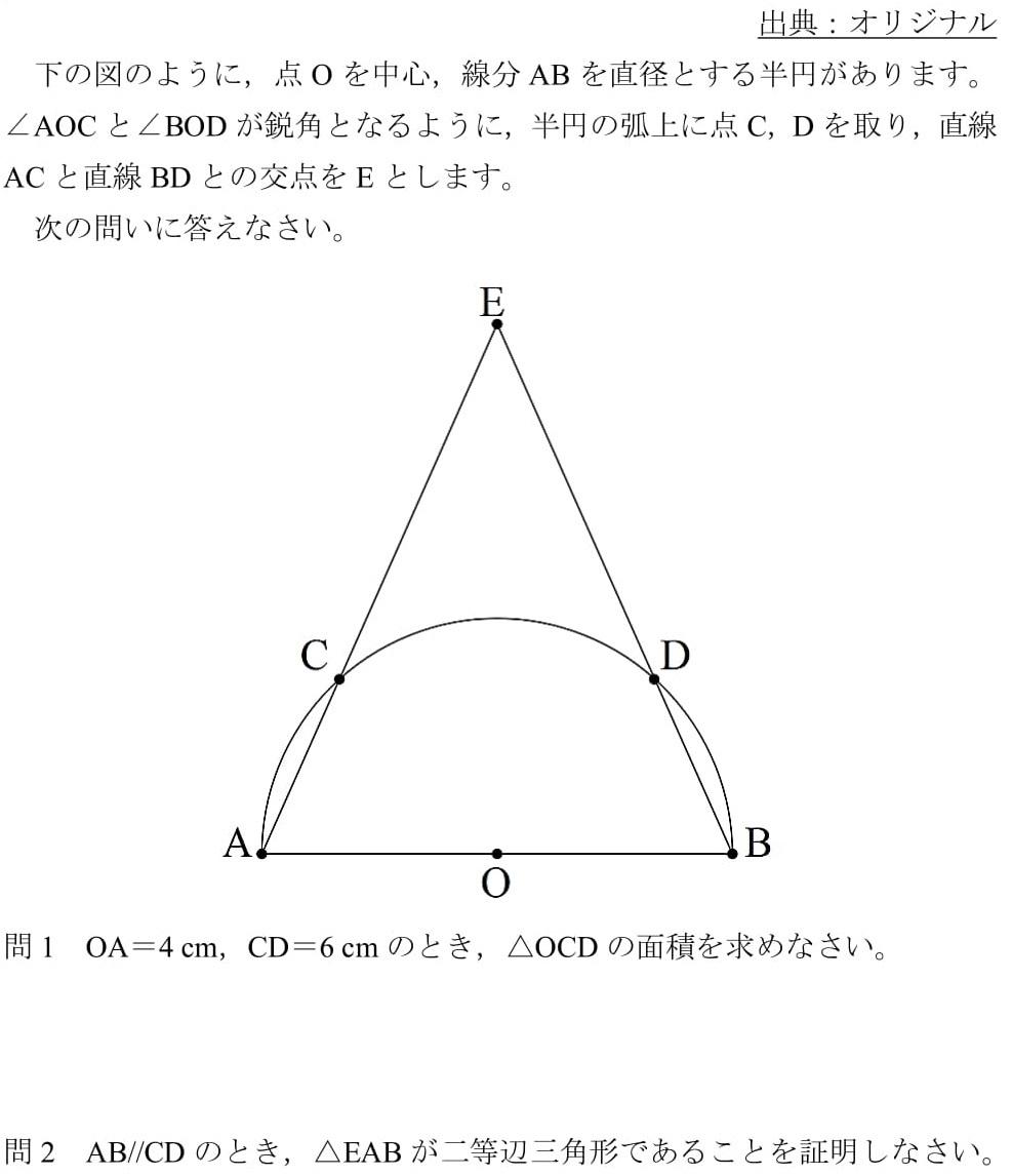 円に内接 四角形 等脚台形
