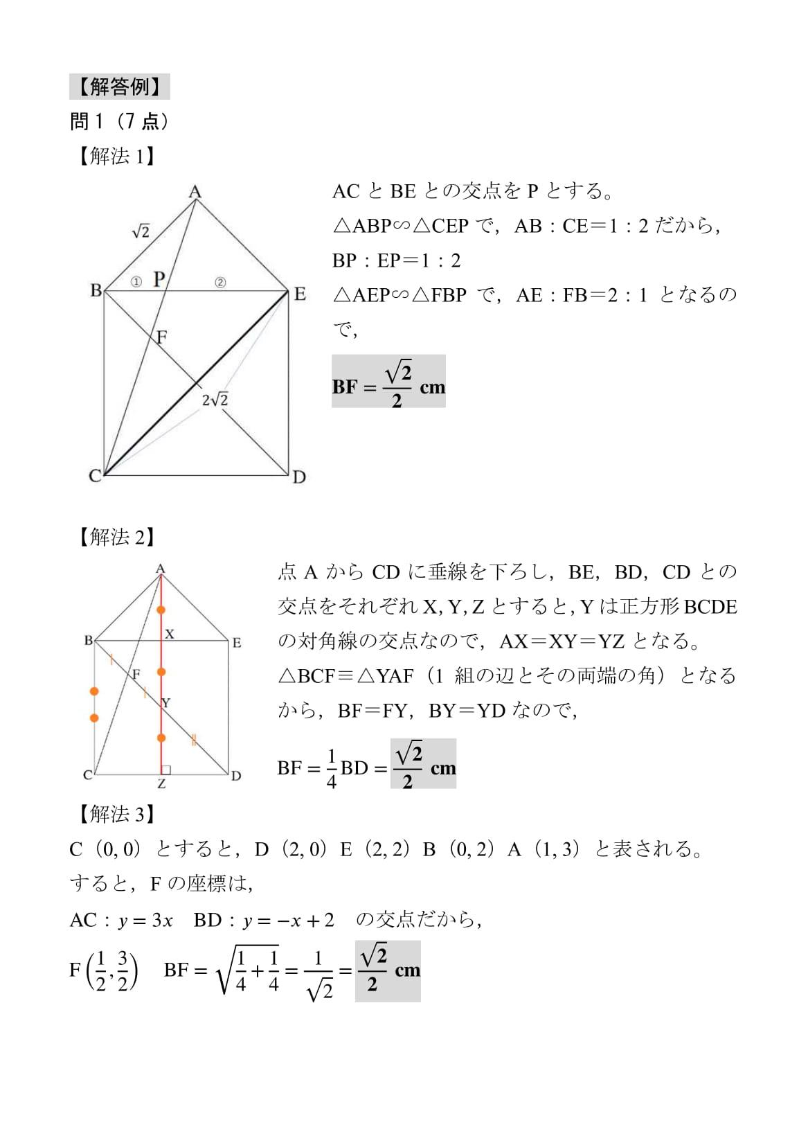 2020 高校入試 数学 立川 過去問 解答 解説 良問 難問 中学数学 無料