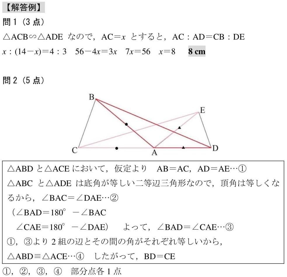 2017 北海道 高校入試 数学 過去問 解説