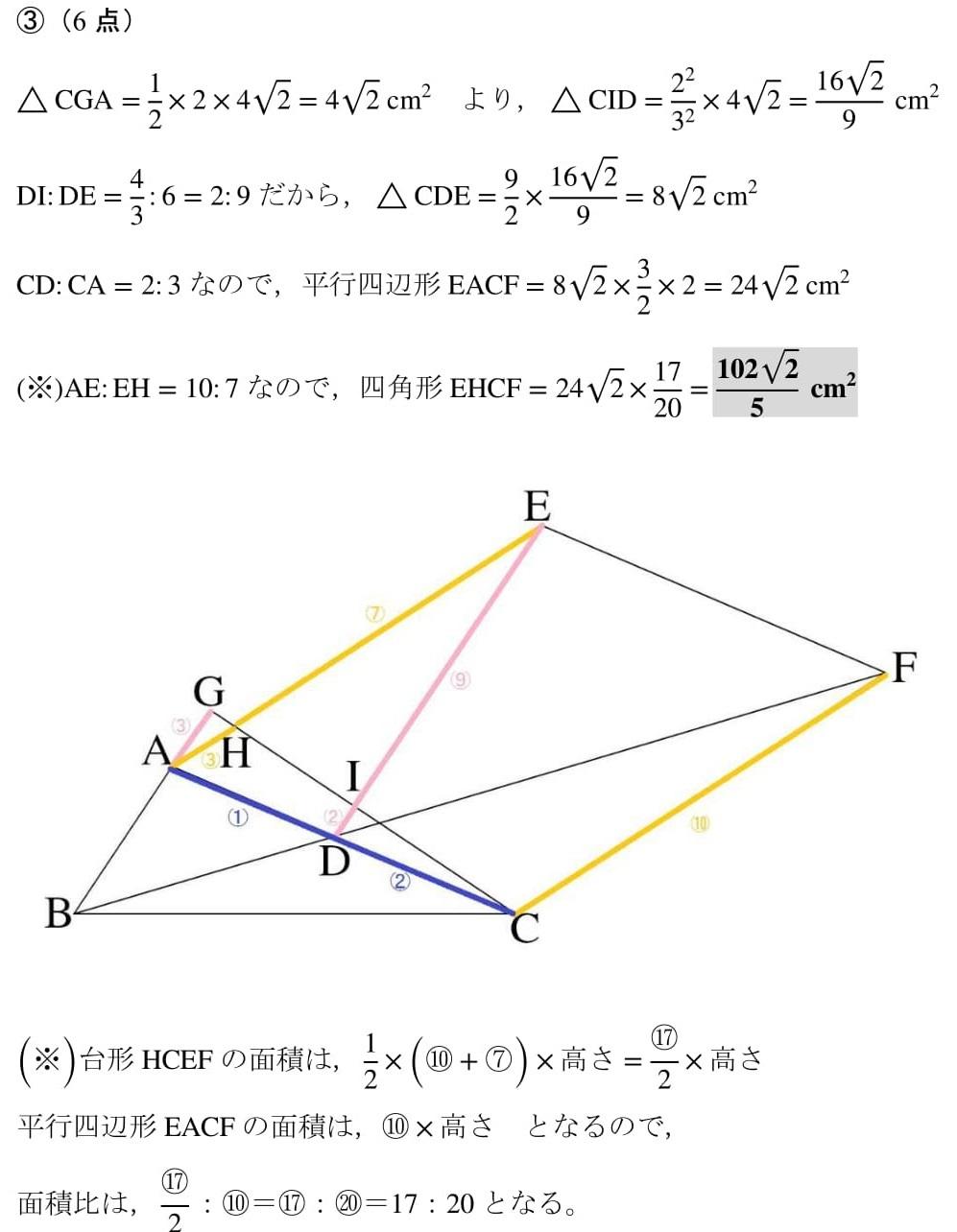 2020 高校入試 大阪府C 大問2 平面図形 解答 解説