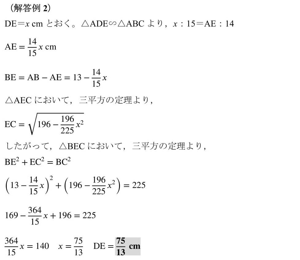 高校入試 数学 立川高校 2016 平面図形 大問3 解答 解説