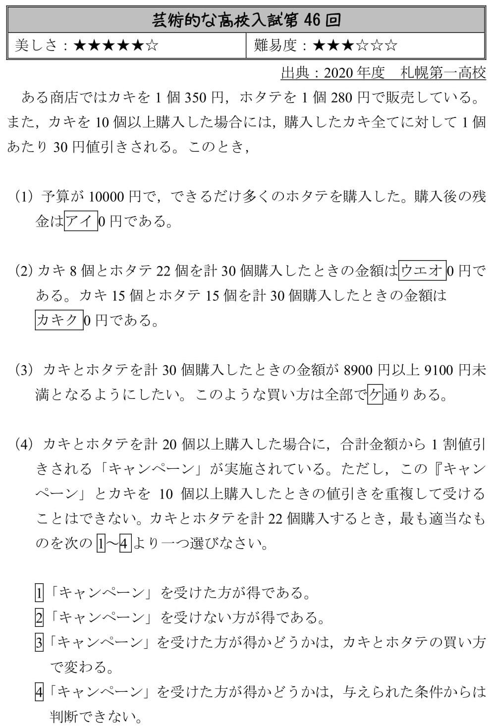 札幌第一高校 過去問 数学 2020