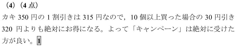 2020 札幌第一 数学 解答 解説