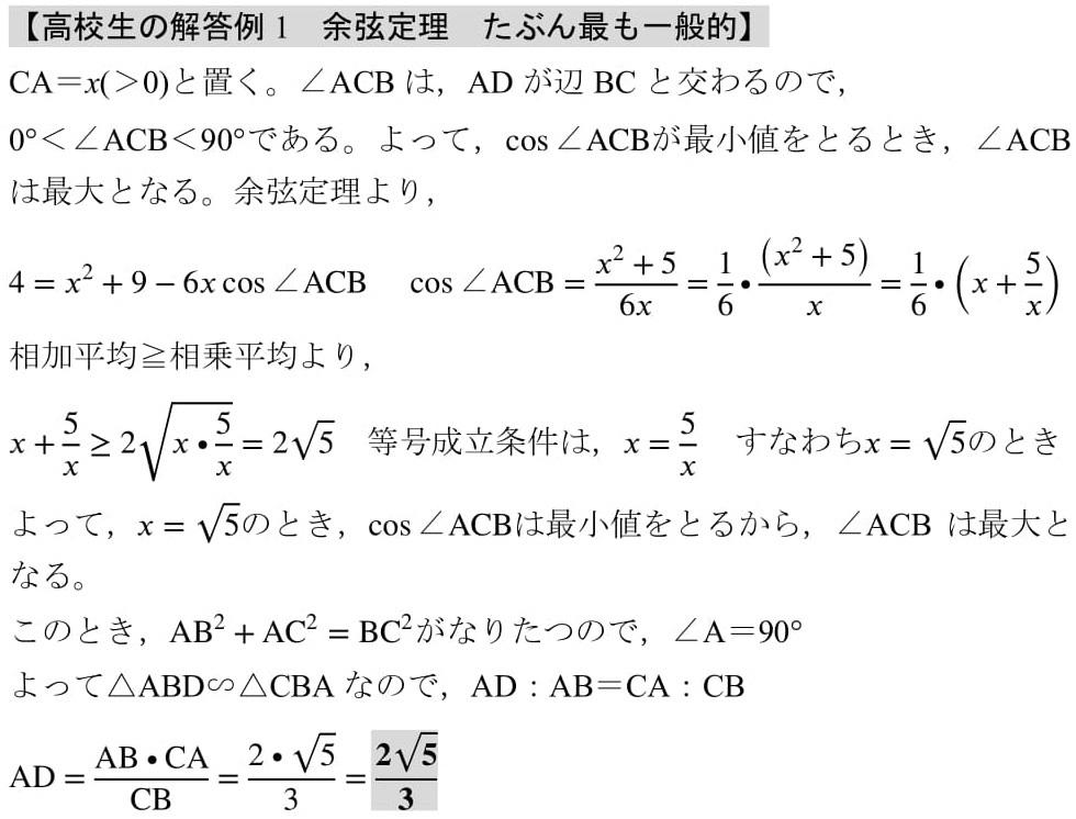 2019 膳所高校 特色 過去問 解答 解説