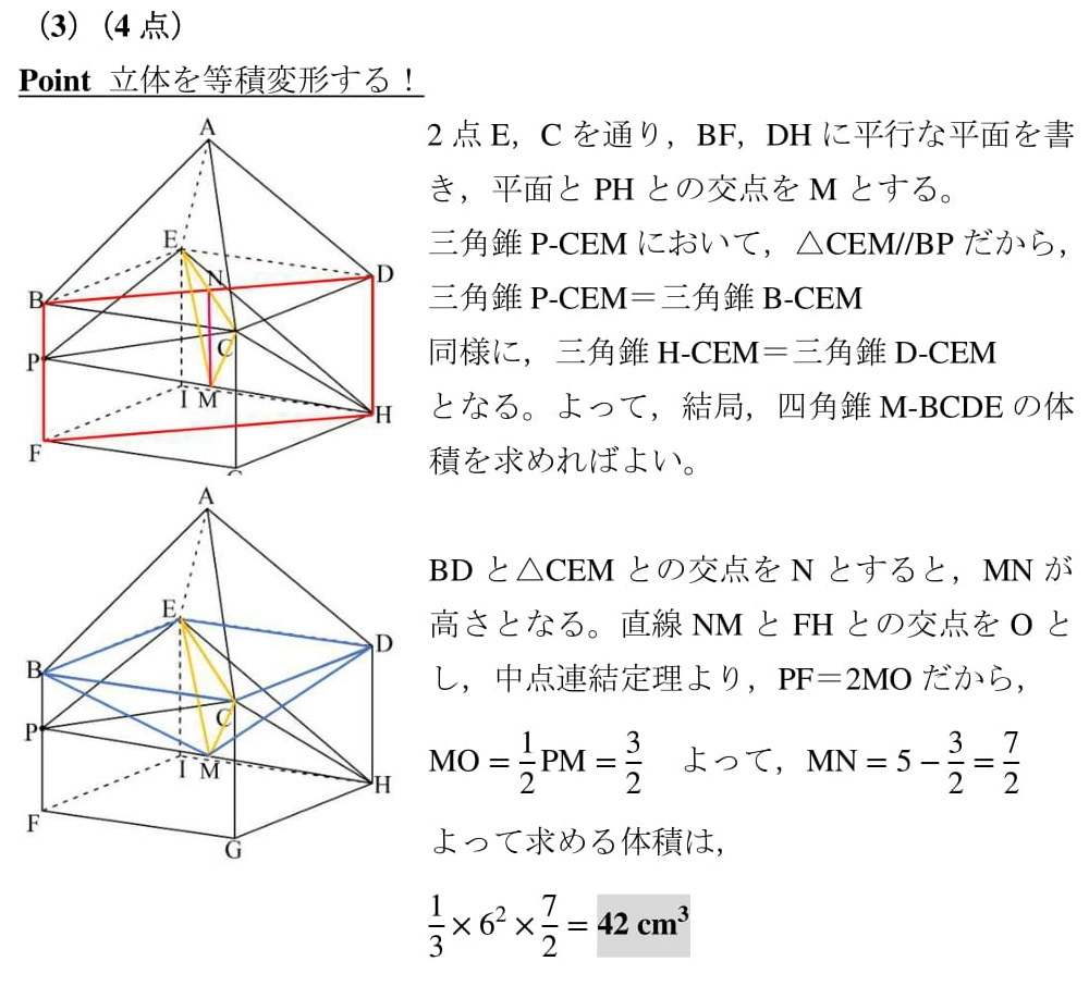 高校入試 数学 2021年 福岡県 解答 解説 立体 等積変形 難問 良問 おもしろ