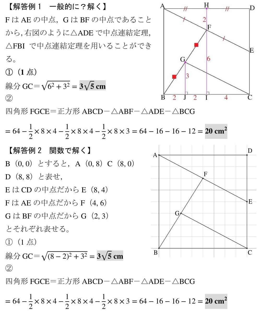 2021 愛知県 高校入試 数学 B 過去問 良問 難問 平面図形
