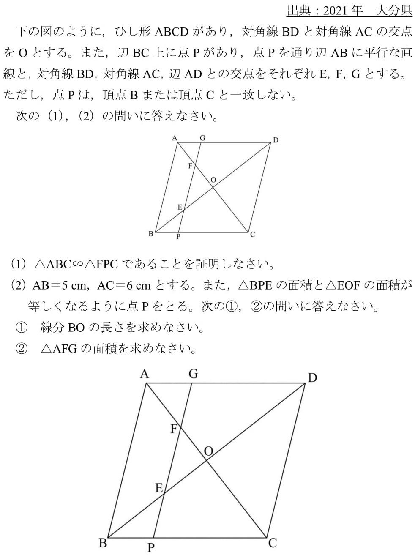 2021 大分県 高校入試 数学 平面図形 相似 三平方の定理 難問 良問 解説 解答