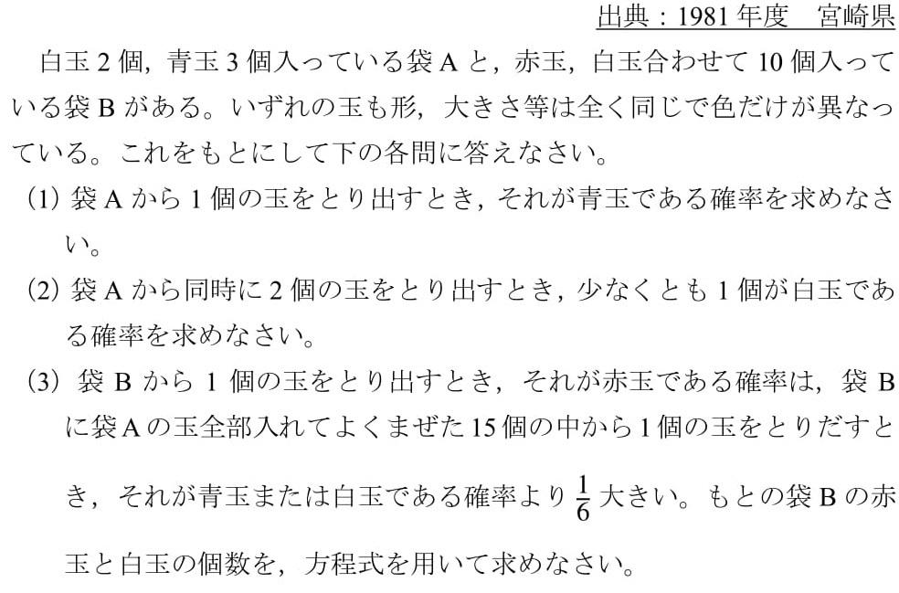 1981 宮崎県 高校入試 過去問 数学 確率 難問