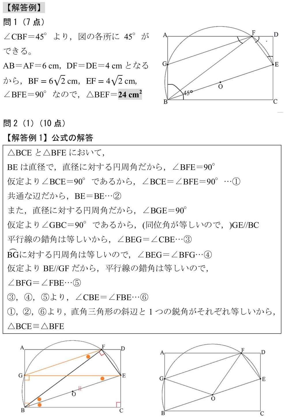 2015 立川 証明 円周角 難問 高校入試