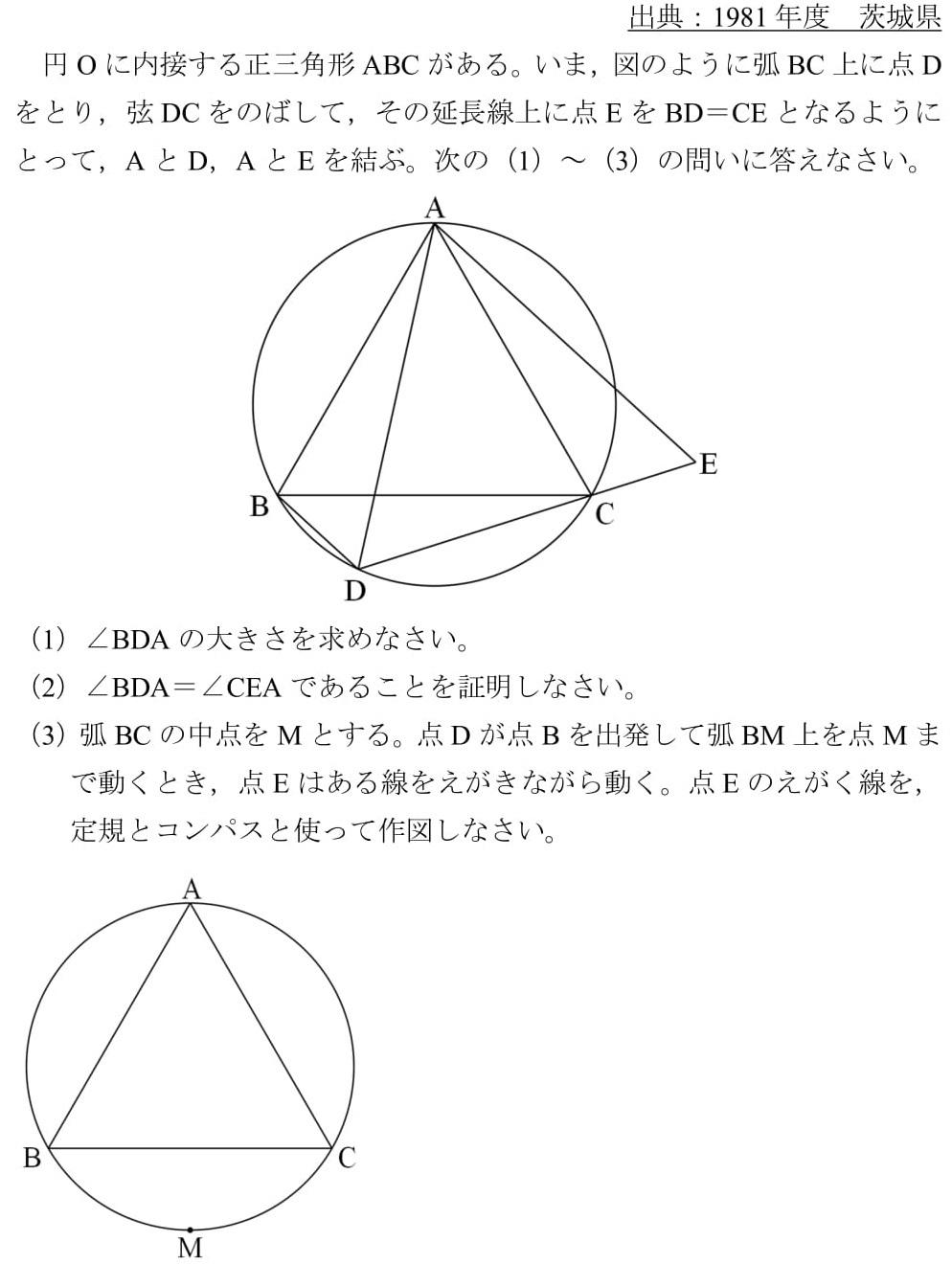 高校入試 円周角 良問 難問 誘導 作図 解答 解説 1981 茨城