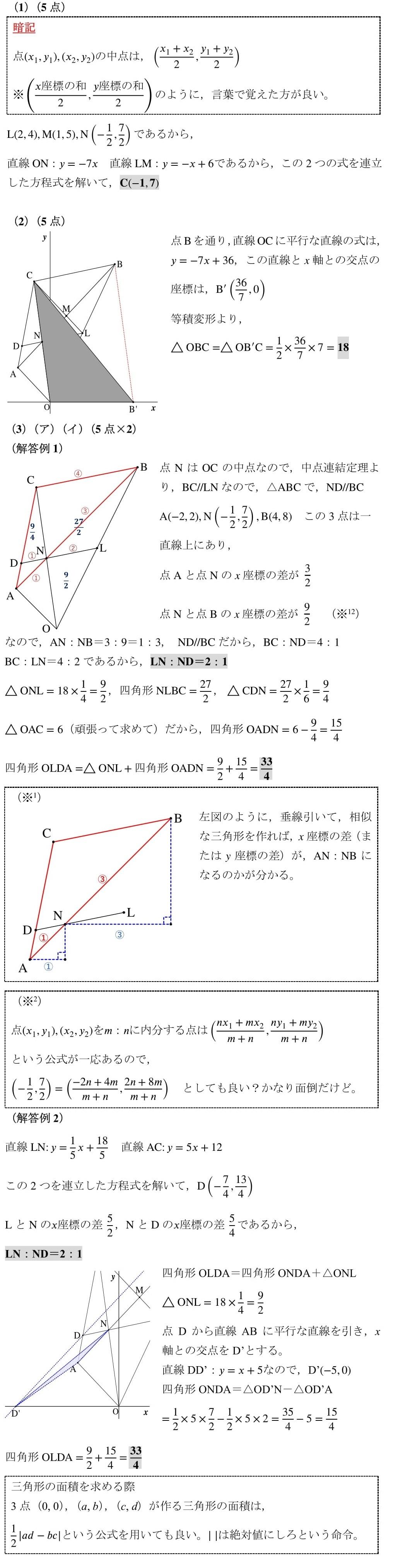 洛南 難関私立 高校入試 過去問 1次関数 図形 良問 難問 中点 比率 解答 解説