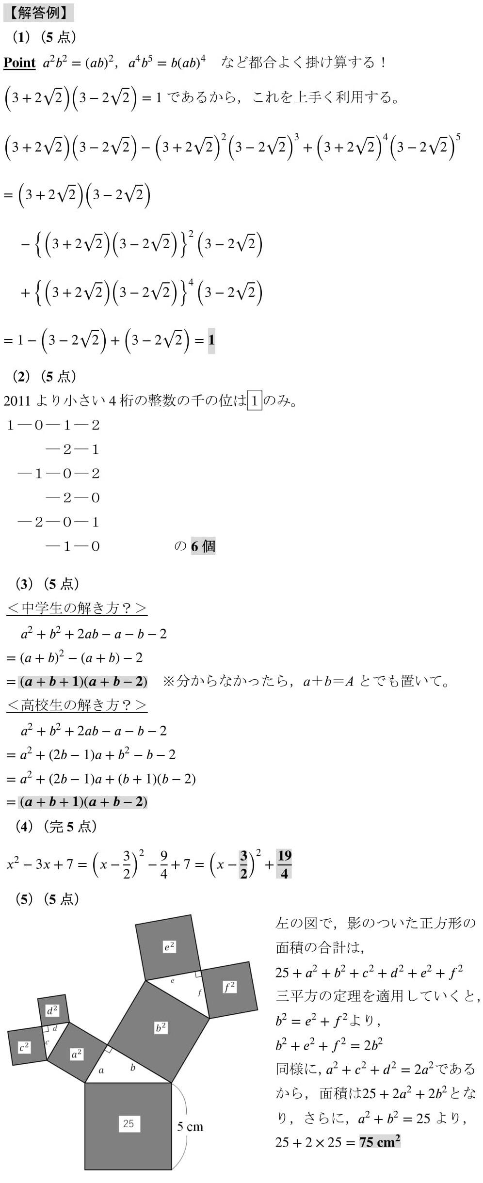 市川高校 過去問 数学 解答 解説 2011 計算 難問 良問