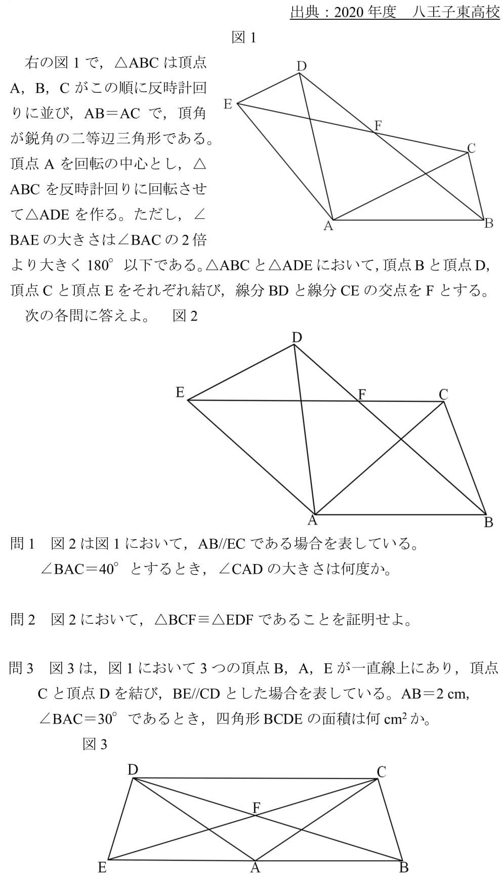 2020 八王子東 過去問 数学 良問 難問 図形 証明 解答 解説