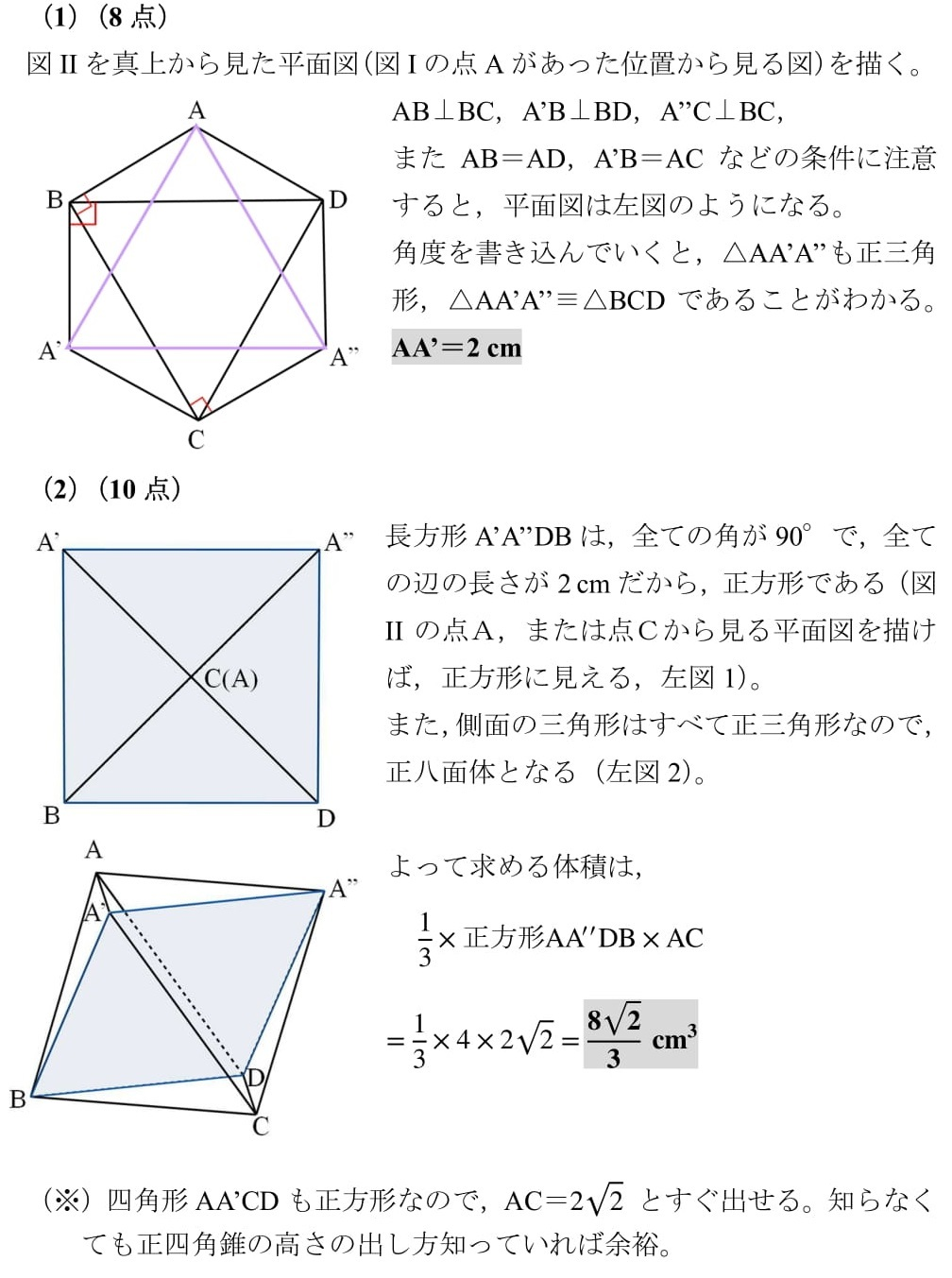 2011 渋幕 高校入試 数学 良問 難問 解答 解説 正四面体 正八面体 空間図形