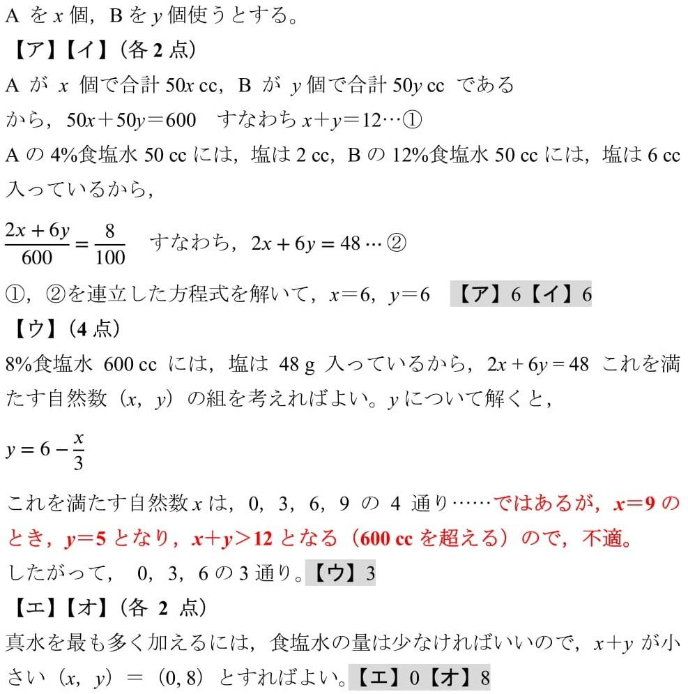 2014 札幌第一 過去問 数学 解説
