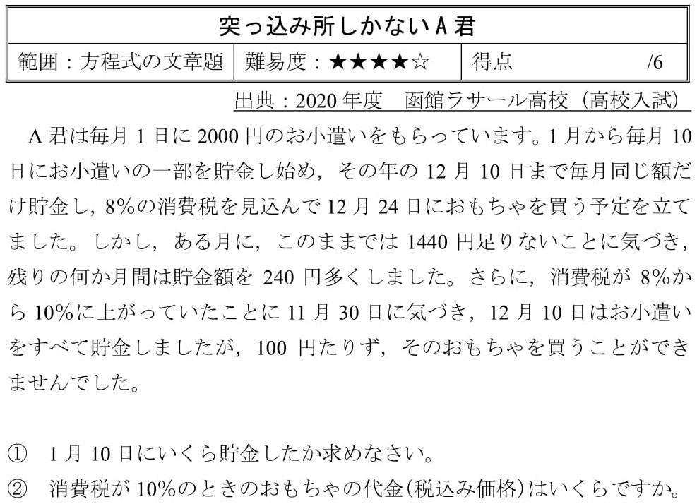 2020 函館ラサール 高校入試 方程式の文章題 悪問