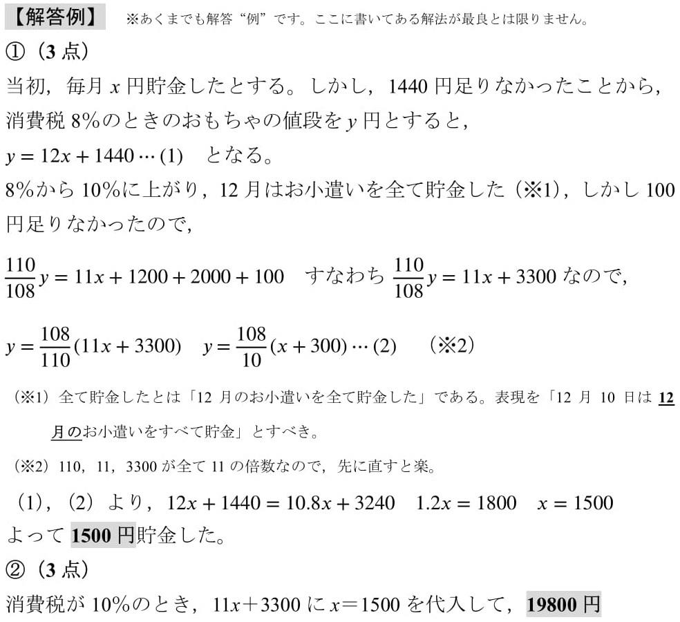 2020 函館ラサール 解答 解説 数学