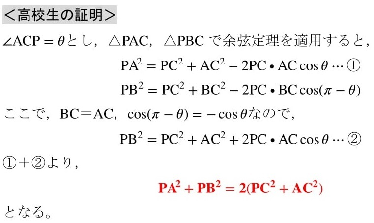 中線定理 証明②