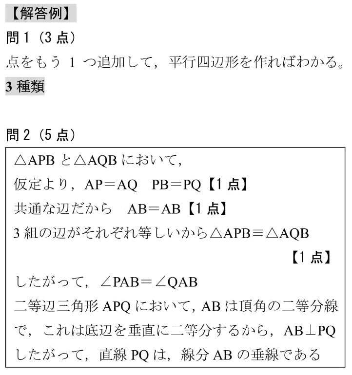 2010 北海道 高校入試 過去問 数学 良問 難問 証明 解説