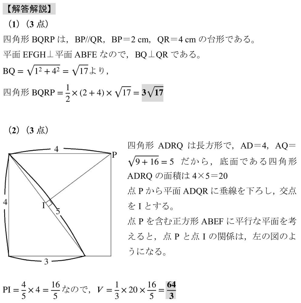 ikemen-3.jpg