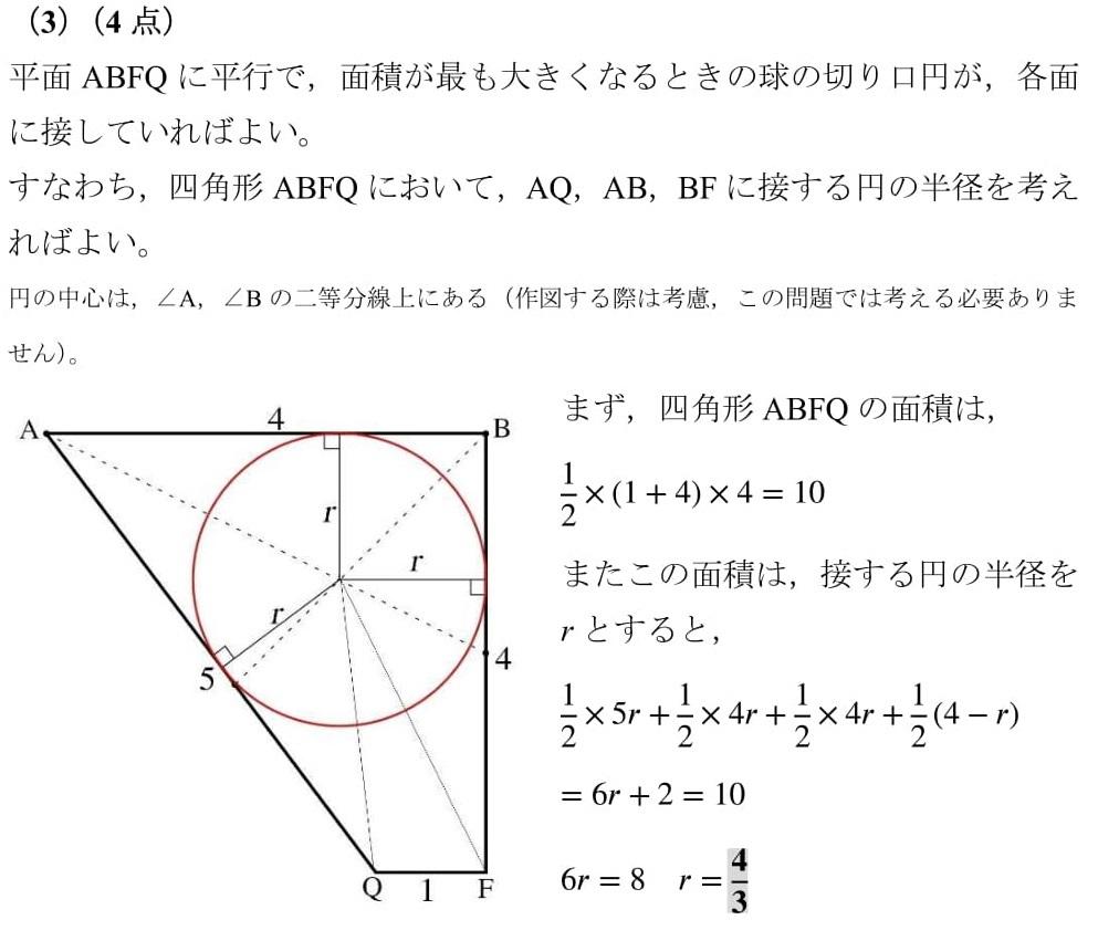 東大寺学園 高校入試 過去問 空間図形 2018 解答 解説