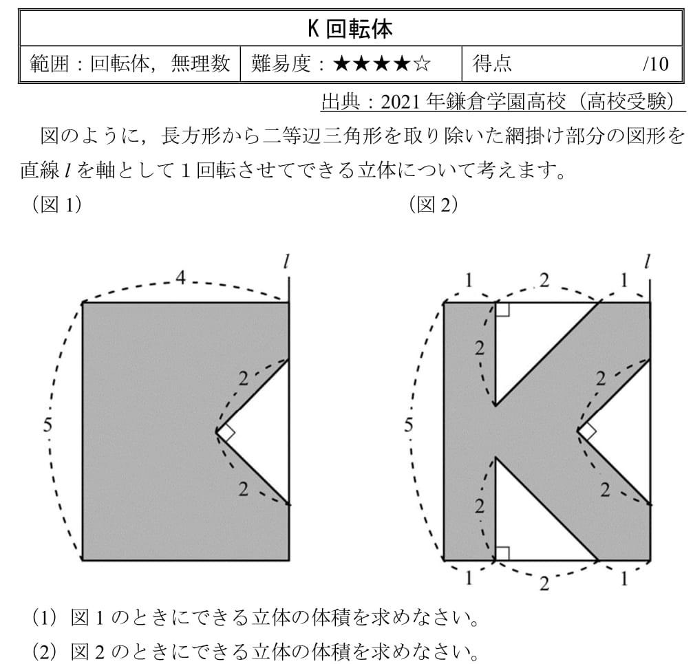 2021 鎌倉学園 高校入試 数学 回転体 難問