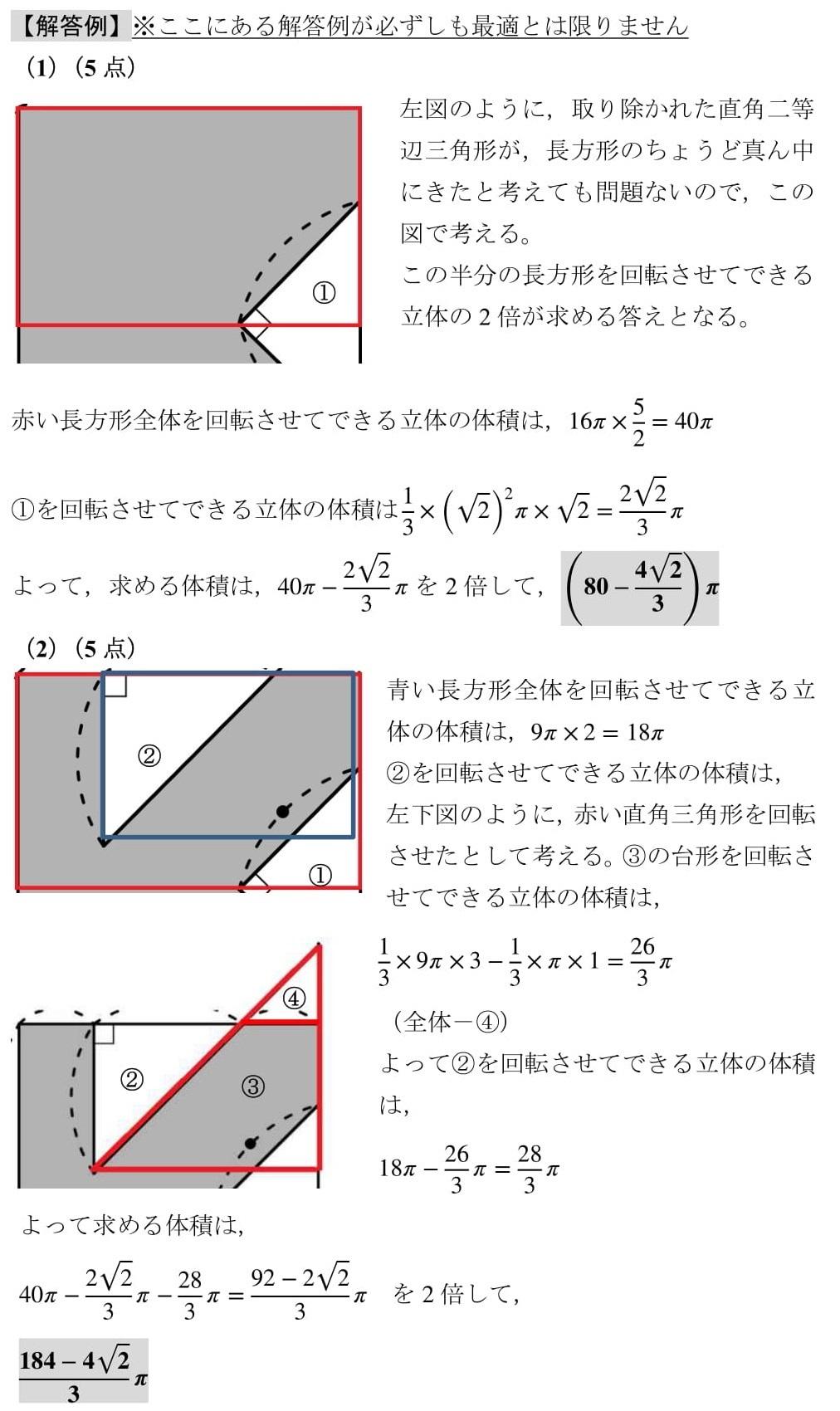 2021 鎌倉学園 高校入試 数学 回転体 難問 解答 解説