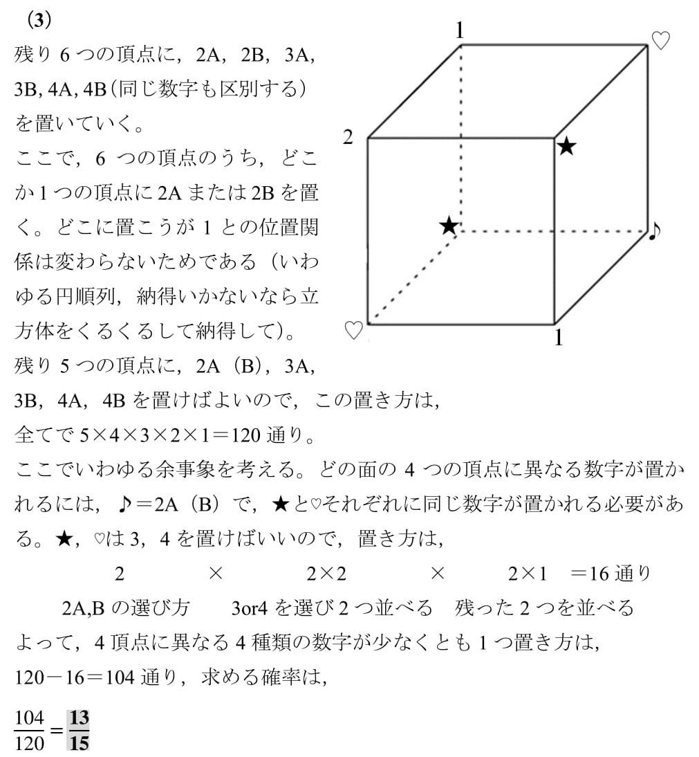 kokoseikaisei-33.jpg