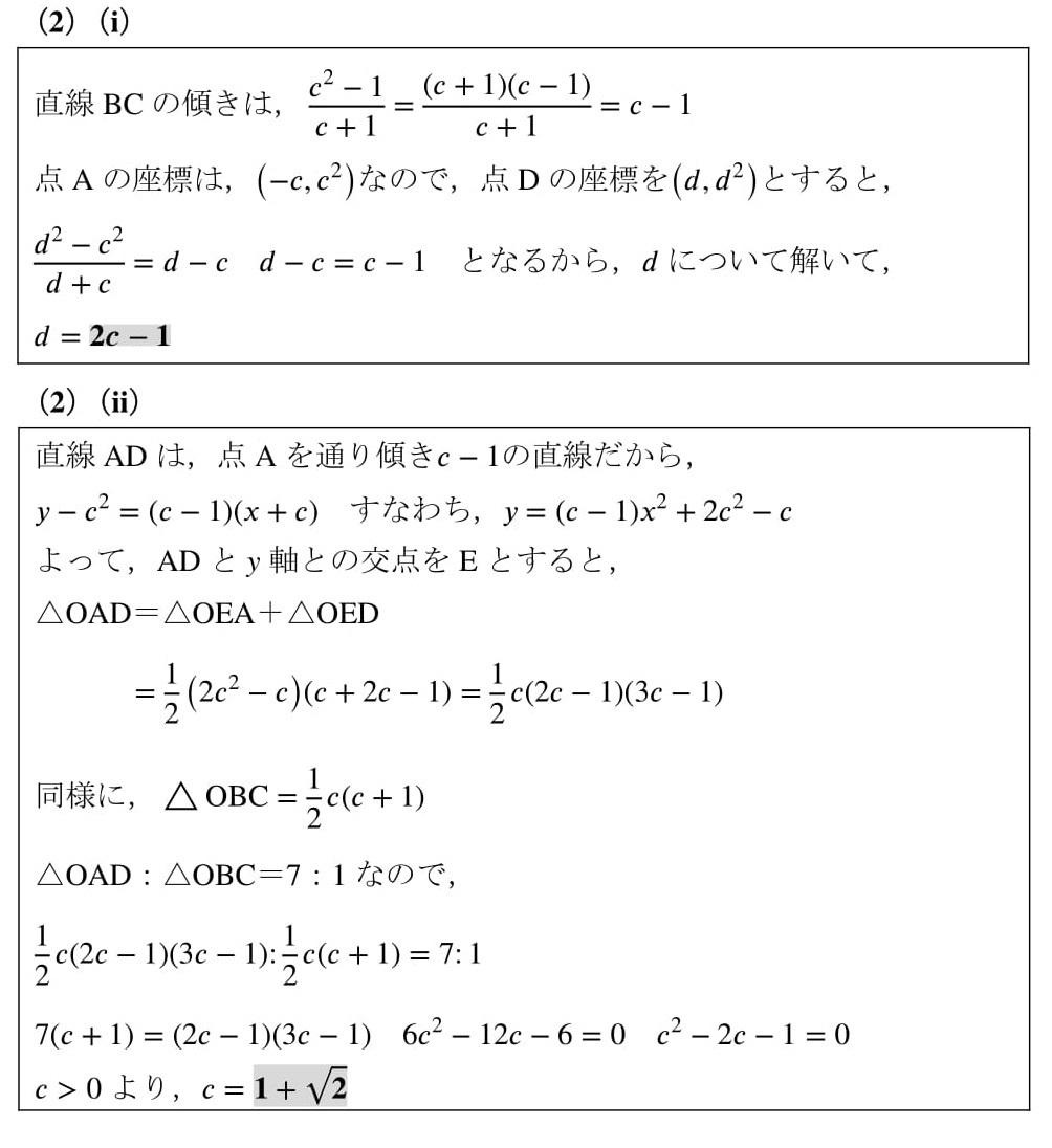高校入試 難問 数学 開成高校 過去問 平成26 2014 解説 解答