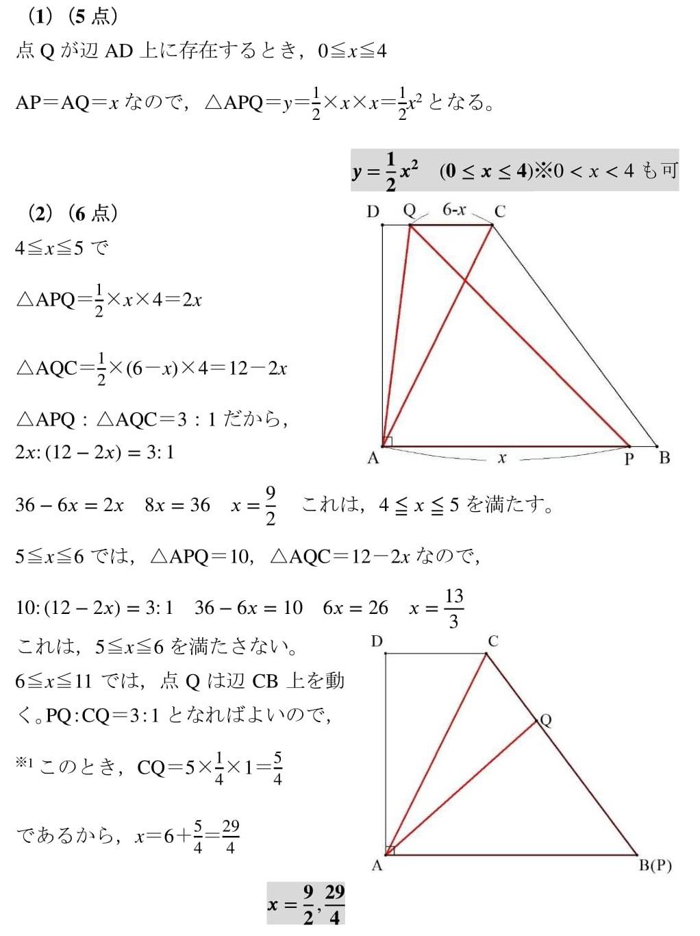2021 埼玉県 高校入試 中学 数学 関数 動点P 良問 難問 解説