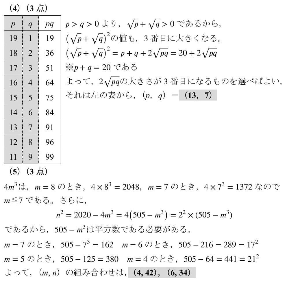久留米大附設 高校入試 2020 数学 過去問 解答 解説