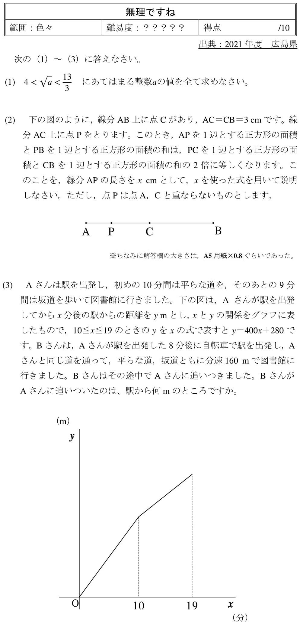 広島県 高校入試 過去問 数学 悪問