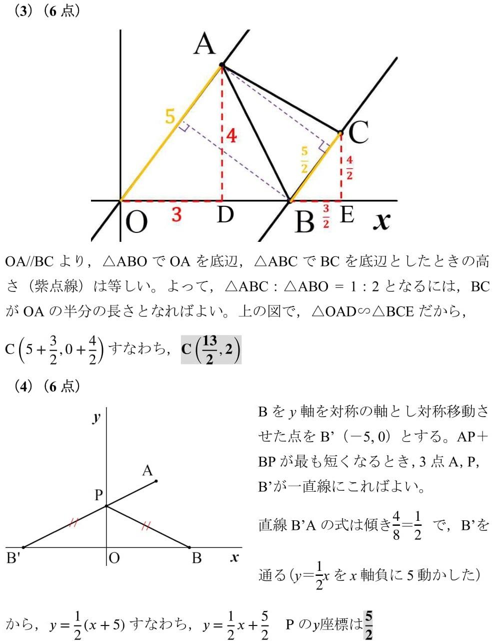 2021 宮城県 高校入試 過去問 数学 良問 難問 1次関数 平行移動
