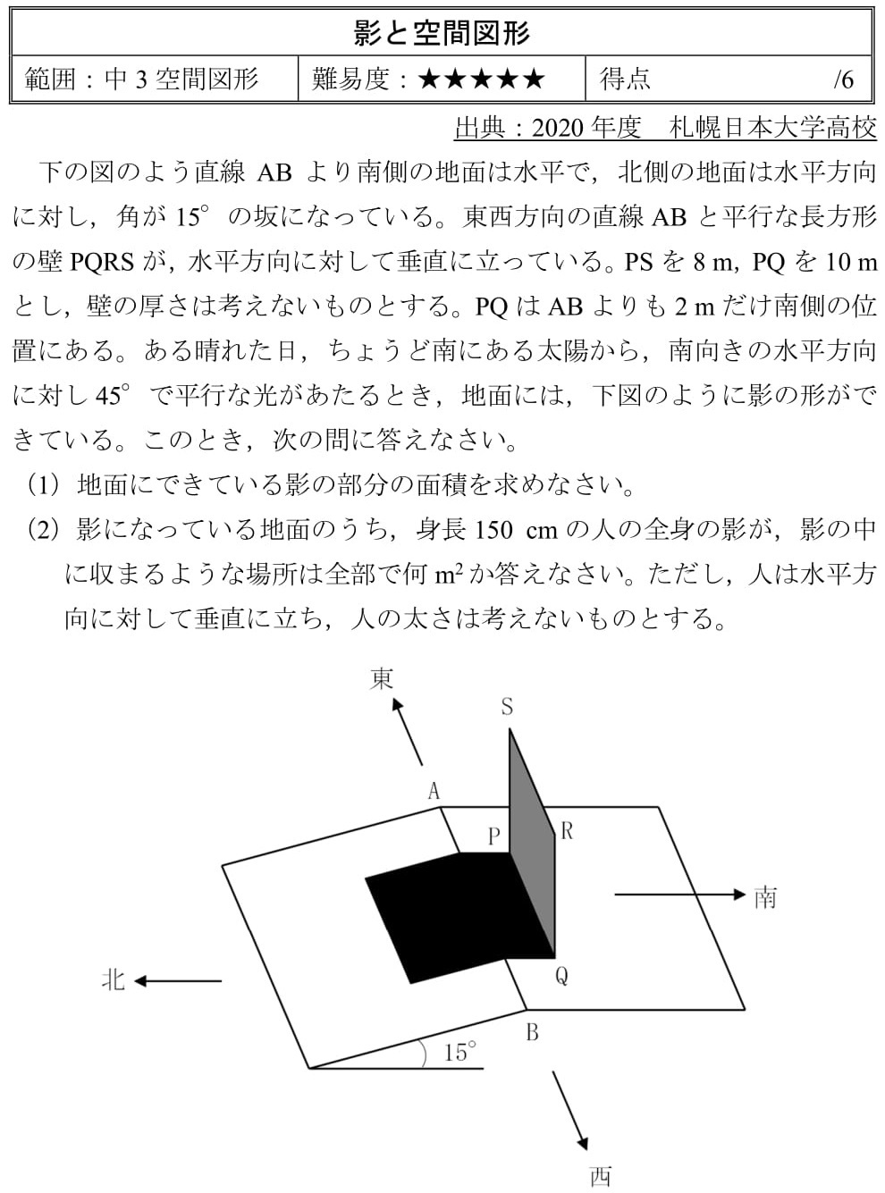 2020年 札幌日大 空間図形 過去問 難問 影 解答 解説