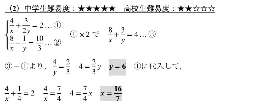 西大和学園 高校入試 過去問 数学 難問 良問 高校知識