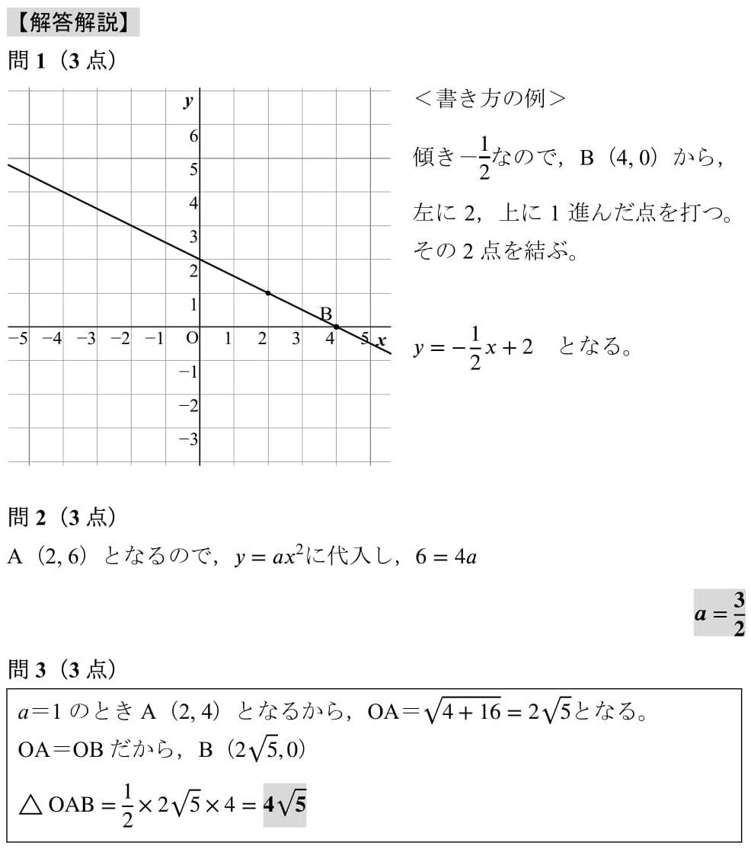 2003 北海道 高校入試 関数 解説