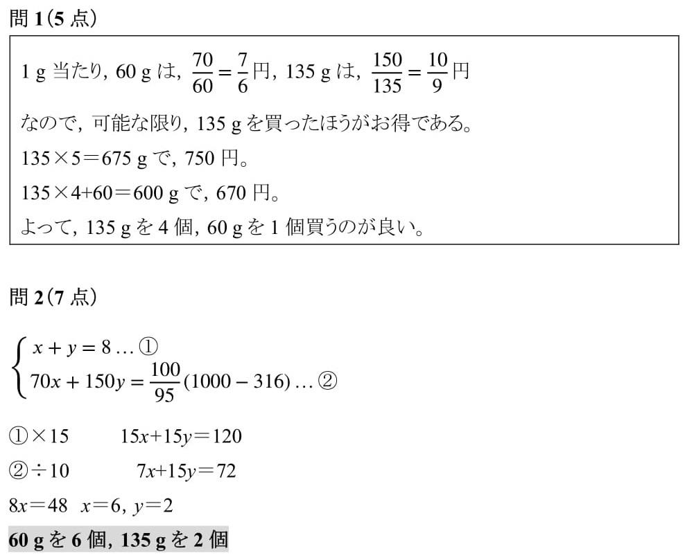 中学数学 連立方程式 場合の数