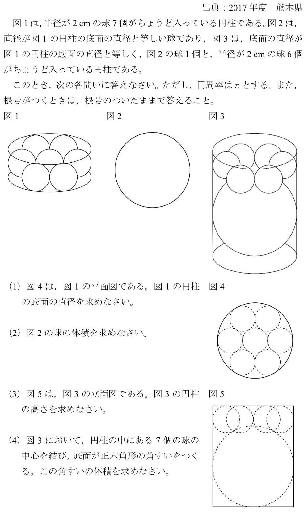 2017 熊本県 高校入試 空間図形