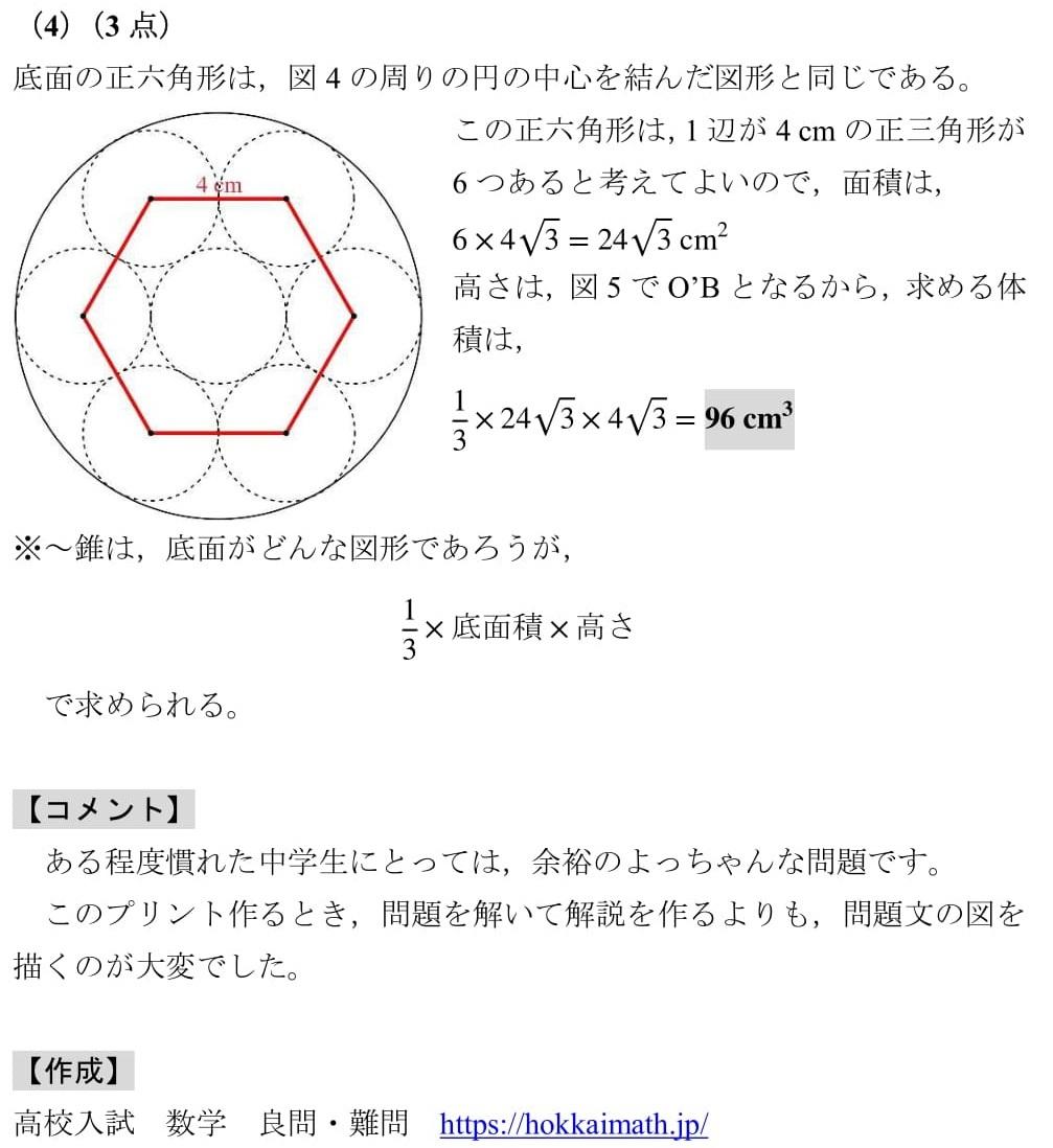 2017 熊本県 高校入試 空間図形 過去問 解答 解説