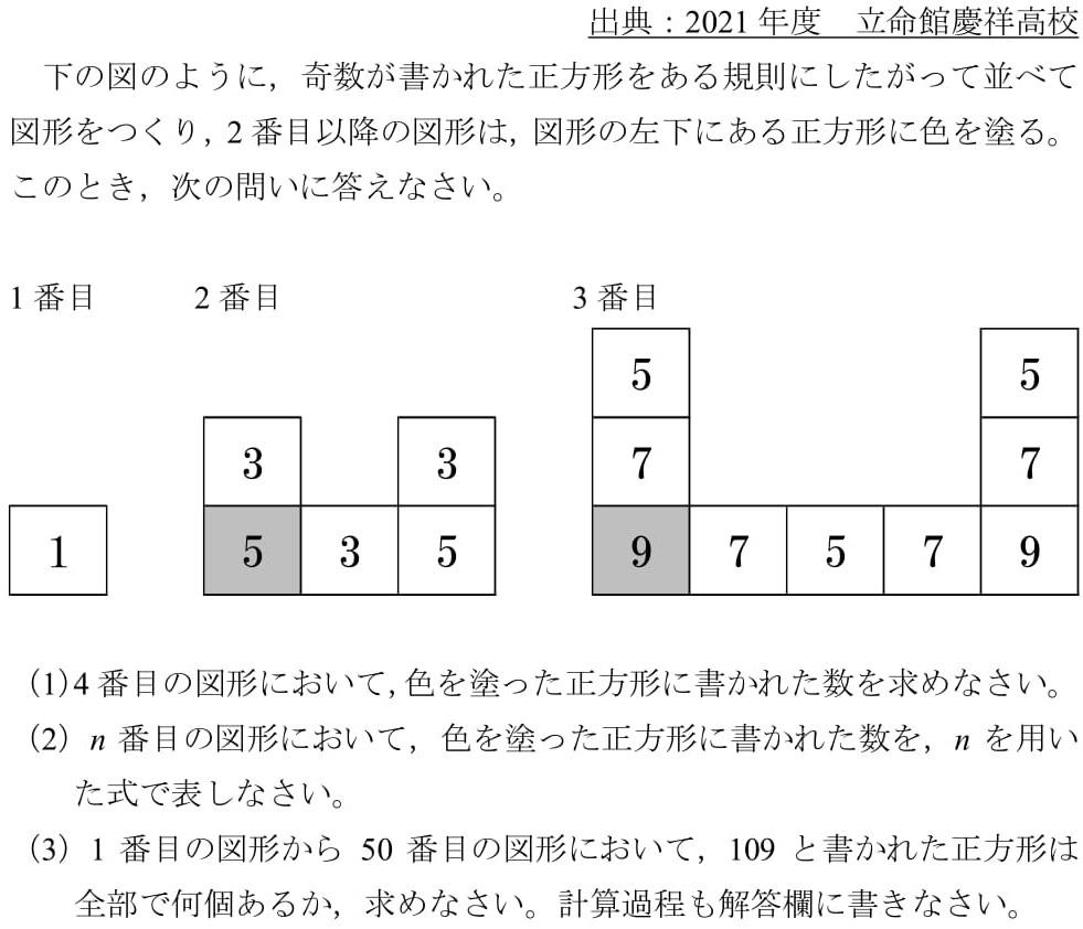 2021 立命館慶祥高校 過去問 数学 規則性 難問