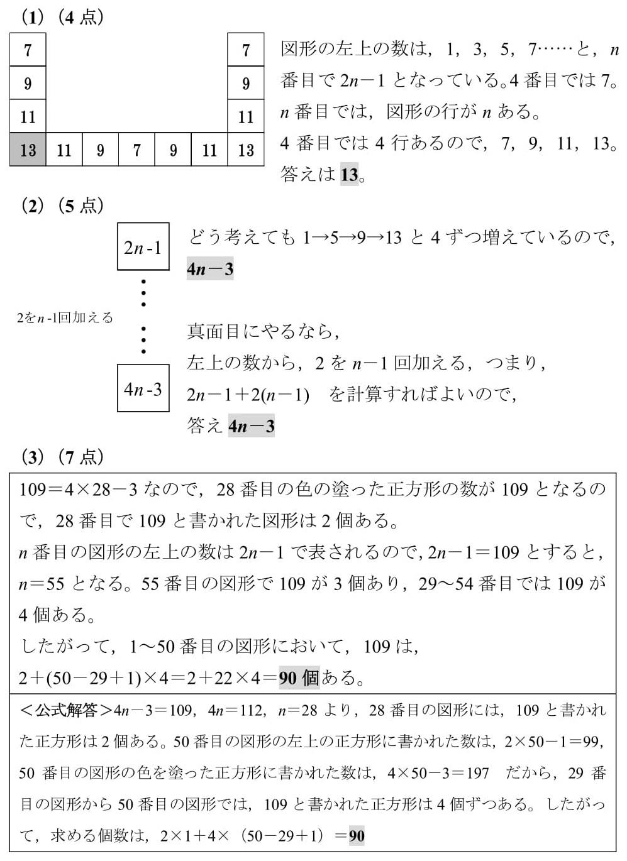 2021 立命館慶祥高校 過去問 数学 解答 解説