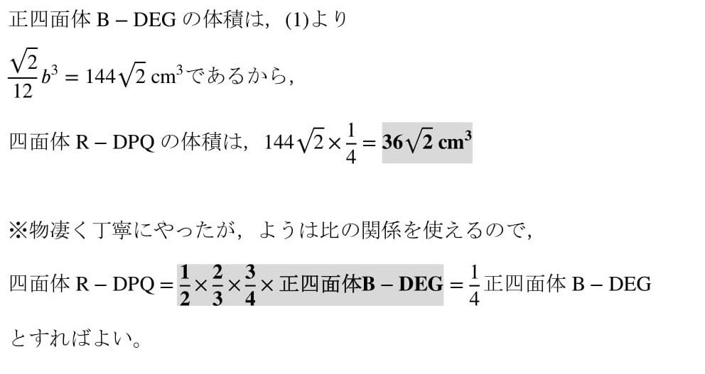 中学数学 正四面体 体積 高さ