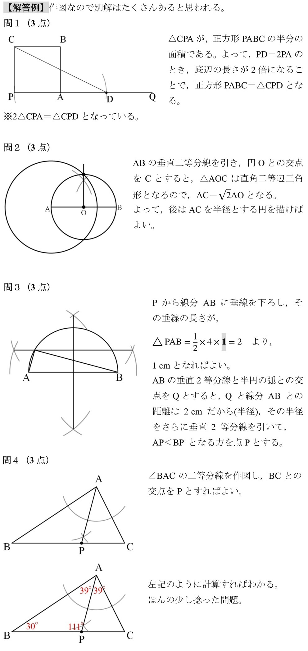 北海道 作図 平面図形 練習問題 解答 解説