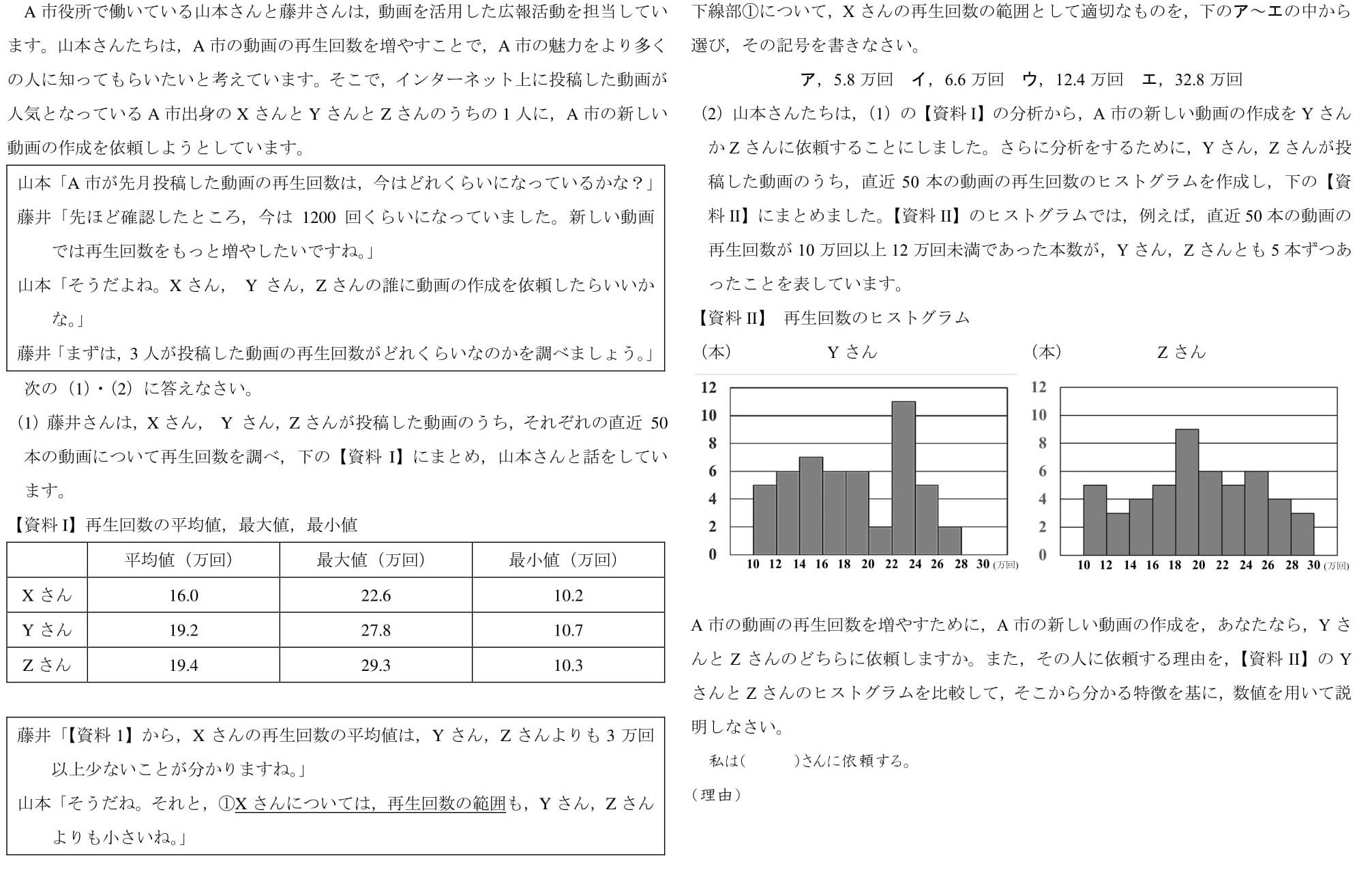 2021 広島県 高校入試 悪問 資料の整理