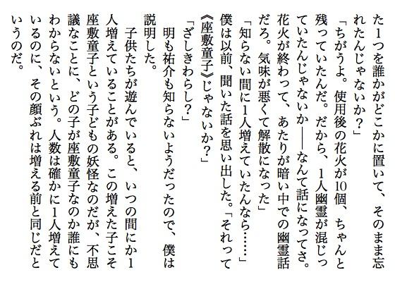 02花火と座敷童子B